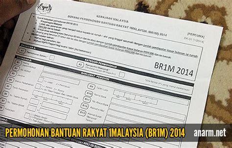 semakan keputusan permohonan bantuan rakyat 1 malaysia br1m permohonan online br1m 40 2015 bantuan rakyat 1 malaysia