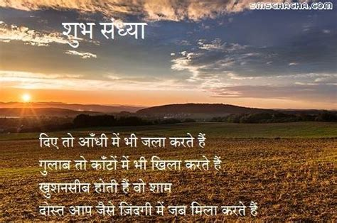 good evening wallpaper  shayari gallery