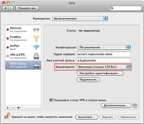 ubuntu setup vpn server pptp установка и настройка pptp vpn сервера на базе ubuntu