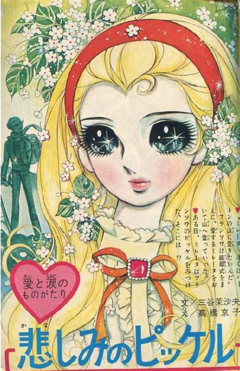 Anime 60s by 955 Best Images About Shōjo On Posts