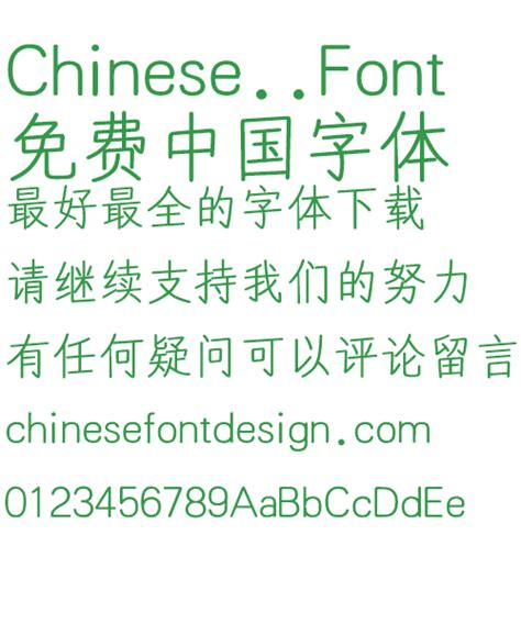 Chinese Pattern Font | free letter fonts simplified chinese free chinese font