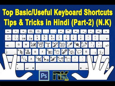 Keyboard Tutorial In Hindi | photoshop tutorial top basic useful keyboard shortcuts