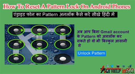 mobile pattern unlock software for pc android mobile ka pattern unlock reset kare bina gmail