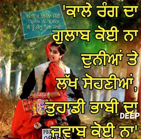 wallpaper whatsapp punjabi punjabi desi comments whatsapp images pic wsw30510728 hd