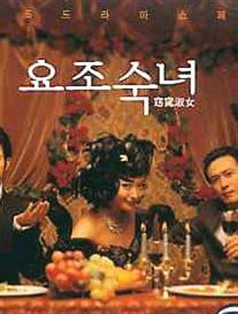 film drama korea my fair lady my fair lady korean drama episodes english sub online free