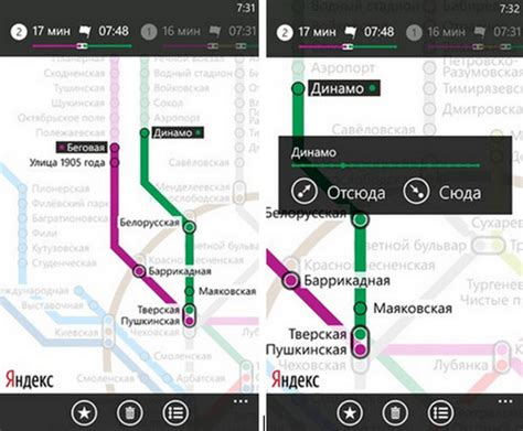Phone Search Engines вышло приложение яндекс метро для Windows Phone