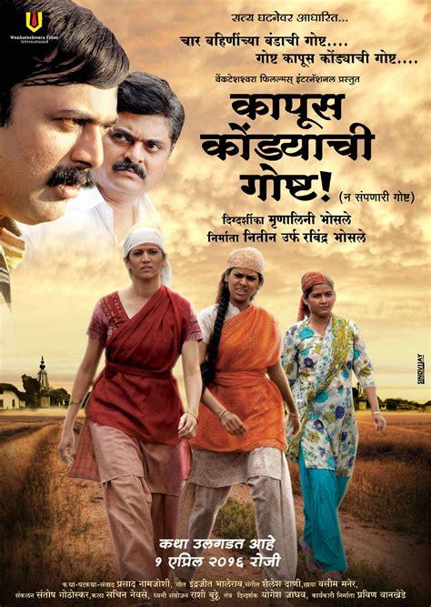 full hd video marathi watch the marathi movies online free abenca mp3