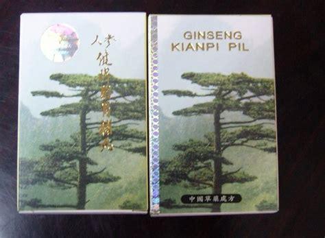 Ginseng Kianpi Pil ginseng kianpi pil capsules weight gain product gz lr18 guangzhou liren trading co ltd