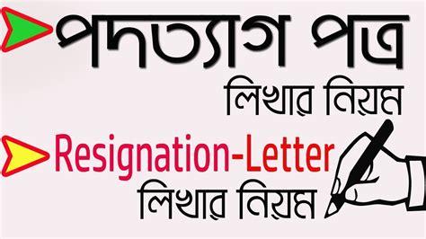 write  resignation letter