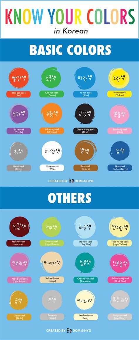in korea your colors in korean