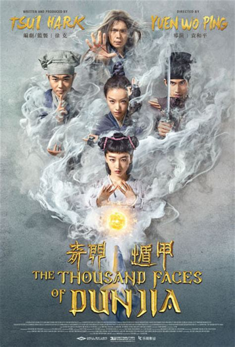 the thousand faces of dunjia the thousand faces of dunjia review 2017 roger ebert
