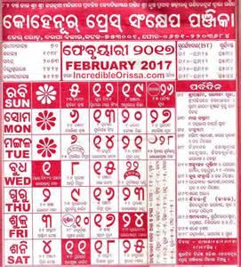 Calendar 2018 Odia Odia Calendar 2017 Kohinoor Radharaman And Bhagyadeep
