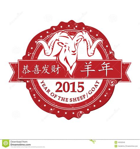 new year ram vector year of the sheep goat st stock vector image