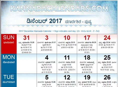 Calendar 2017 Pdf Kannada 2017 Kannada Calendars Pdf Downloads Hevilambi Nama
