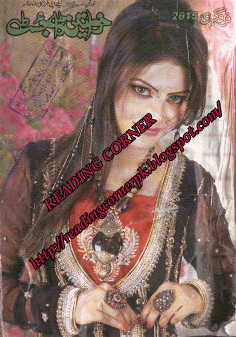 download khawateen digest august 2015 read online pdf khawateen digest february 2015 pdf
