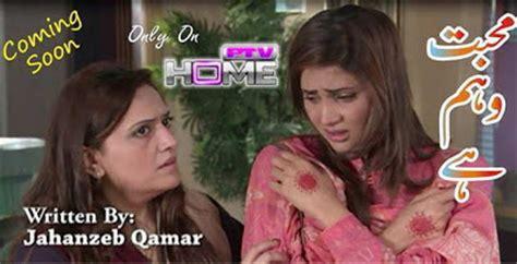 muhabbat weham hay last episode 18 on ptv home