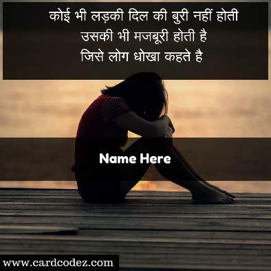 girls sad whatsapp status    photo card card codez   greeting cards
