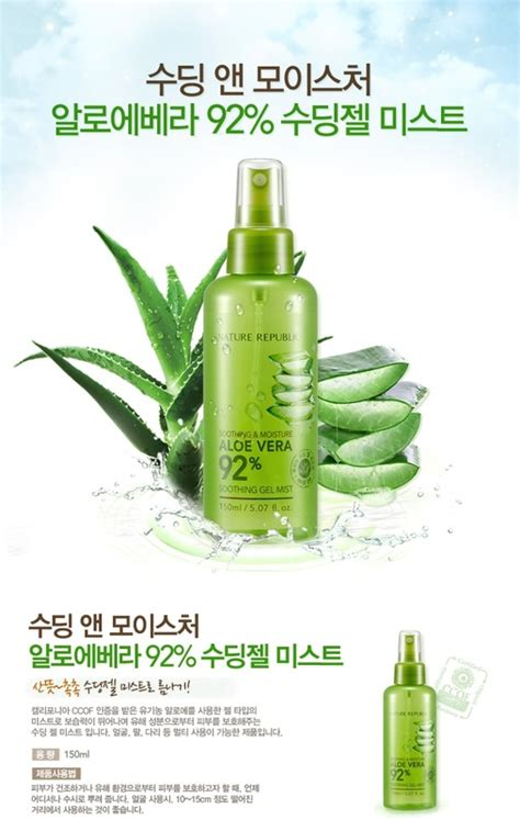 Nature Republic Soothing Mist Review nature republic soothing moisture aloe vera 92