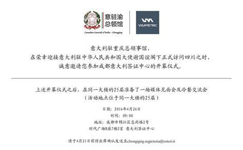 consolato cinese in italia inaugurazione centro visti italiano a chengdu china