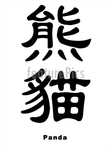 4 Letter Words From Pandas