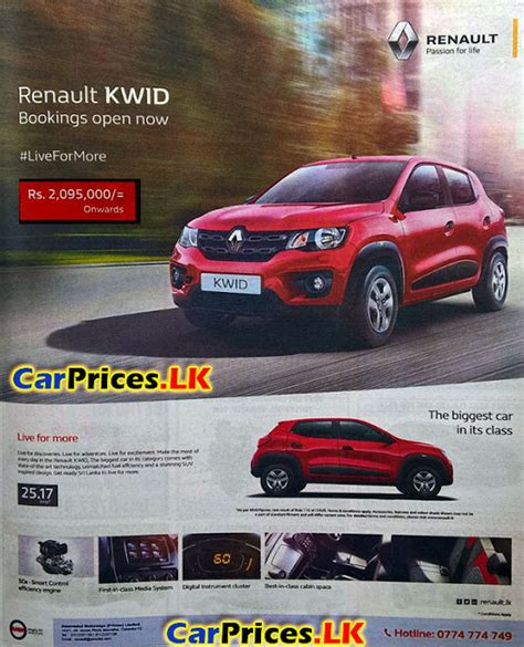 renault amw brand new car prices in sri lanka updated 10 november