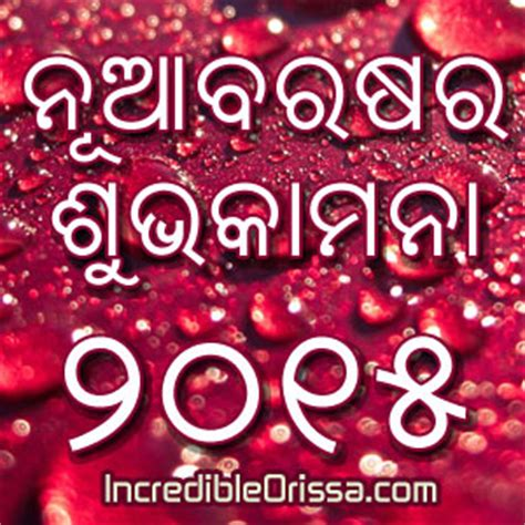 oriya new year greetings cards 2015 wallpaper messages