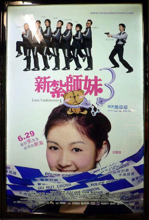 film love undercover takuya in love undercover 3