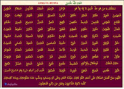 download mp3 al asma ul husna the excellence of the asma ul husna the beautiful names