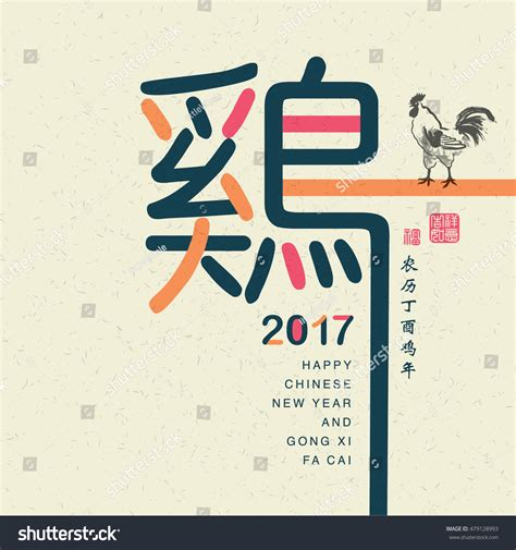 new year card wording 2017 new year card stock vector 479128993