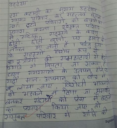 bade ghar ki beti bade ghar ki beti by premchand summary in brainly in