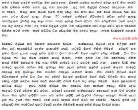Sinhala aluth wal katha myideasbedroom com