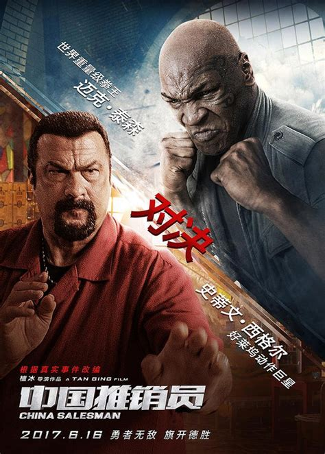 Film China Salesman | china salesman 2017 s steven seagal mike tyson