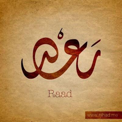 Raad - رعد D Alphabet Wallpapers