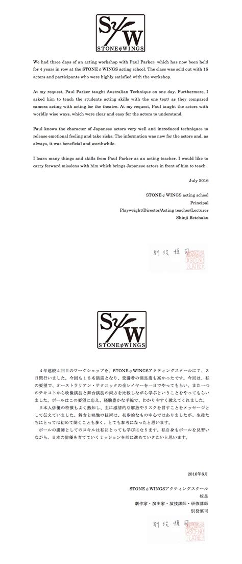 Reference Letter Japanese Paul Performance Coaching 187 Team
