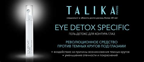Eye Detox Specific Talika by Talika Ru талика