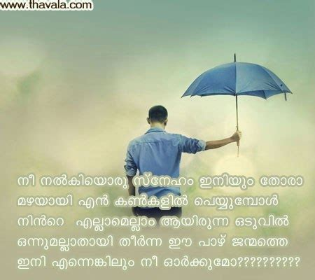 love failure malayalam images malayalam sad love scraps hridhayakavadam
