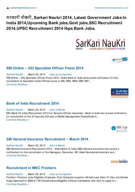 sarkari naukri bank govt india 2014 govt sarkari naukri html