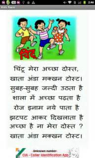 Kids hindi poems android apps on google play