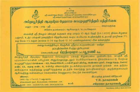 Prathyusha Engindra Poorani Ayush Homam Invitation Ayush Homam Invitation Template