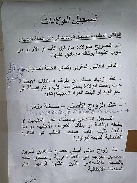 consolato marocco orari ottenere la cittadinanza marocchina islamitalia it