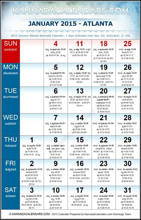 in kannada with pictures pdf kannada calendar 2016 calendar template 2016