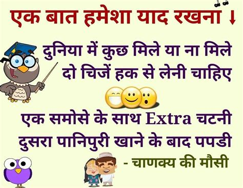 funny jokes image in hindi pin jokes funny in hindi on pinterest