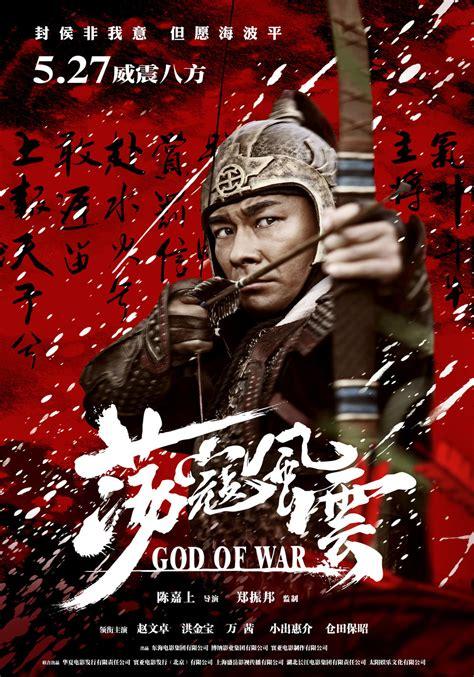 god of war film series god of war poster furyosa furyosa