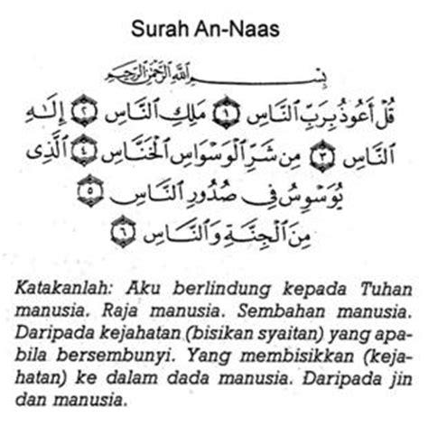bacaan surah al fatihah al ikhlas al falaq dan an nas canufa