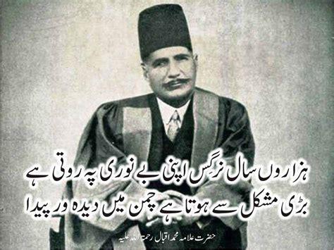 allama iqbal biography in english allama iqbal biography poetry webjazba science