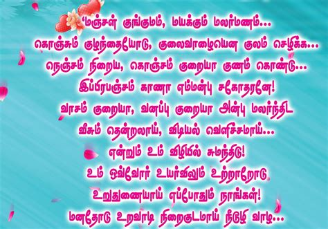 Wedding Anniversary Quotes For Husband In Tamil by Wedding Anniversary Wishes Quotes In Tamil Weddingnice Us