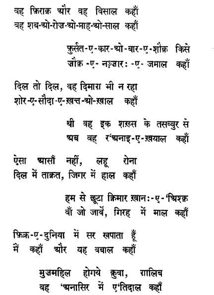 ghalib biography in hindi mirza ghalib shayari in hindi