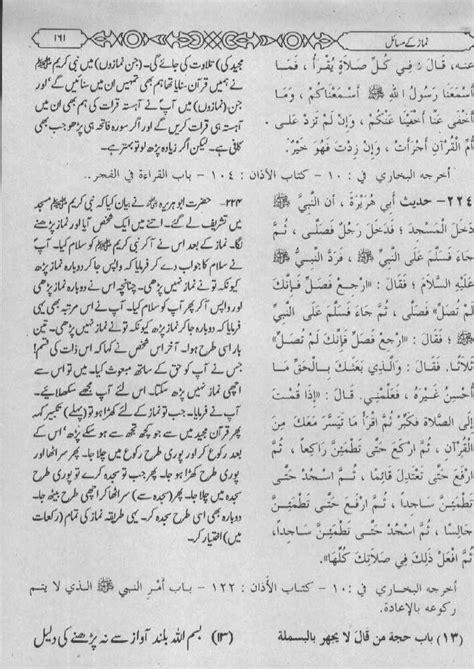 Hadees In Urdu Hadith Sunnah Bukhari Muslim Dawud | sahih bukhari hadees urdu hadith sunnah muslim dawud pictures