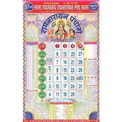 ms lala ramswaroop ramnarayan  sons jabalpur manufacturer  panchang calendar