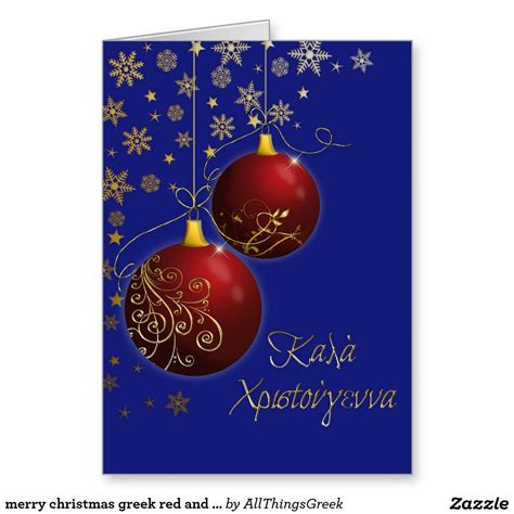 merry christmas greek red  gold ornaments holiday card zazzlecom merry christmas